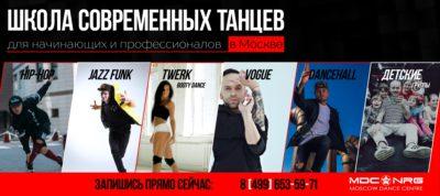Московский танцевальный центр MDC NRG
