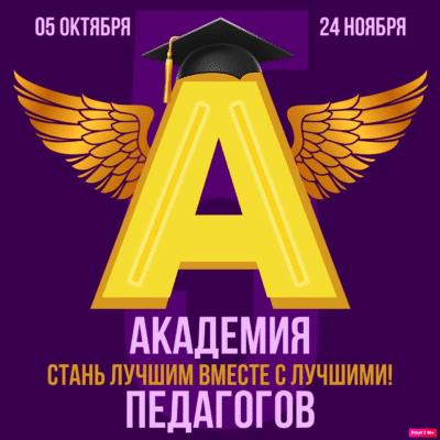 академия педагогов