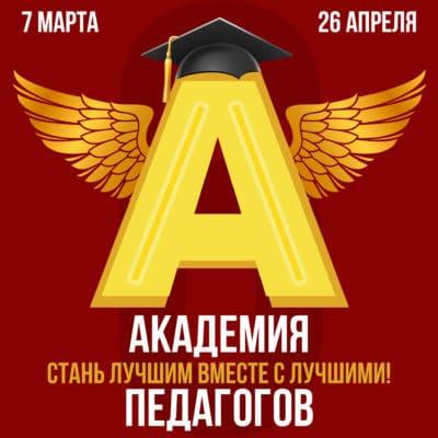 Академия педагогов 6