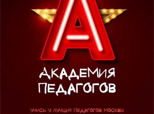 академия педагогов набор