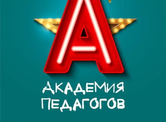 Проект АКАДЕМИЯ ПЕДАГОГОВ