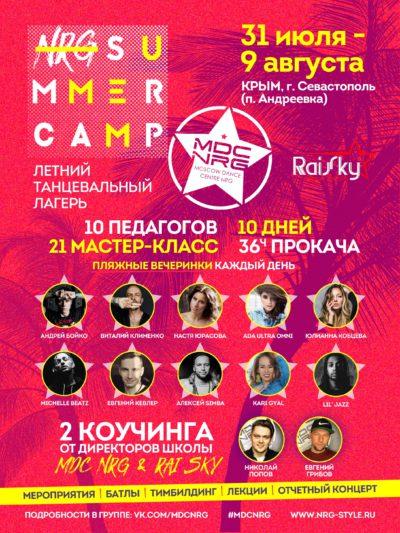 nrg summer camp