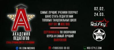 академия педагогов nrg