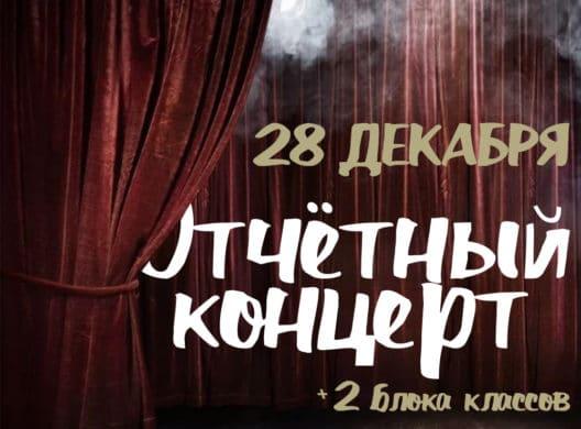 Отчетный концерт зима 2019