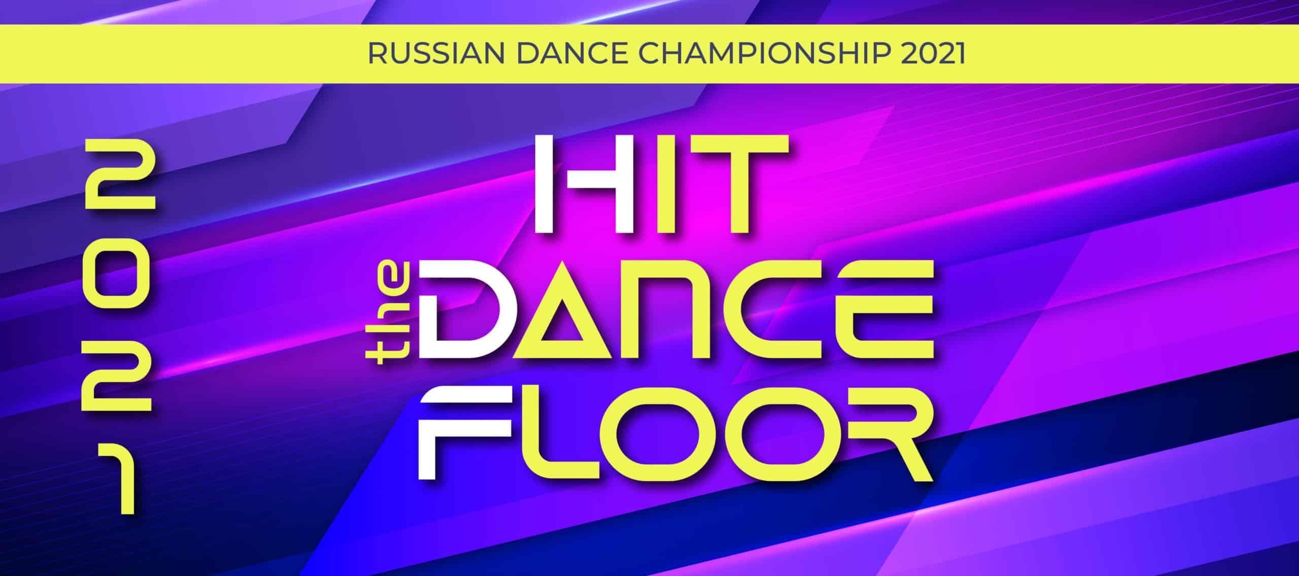 hit the dance floor