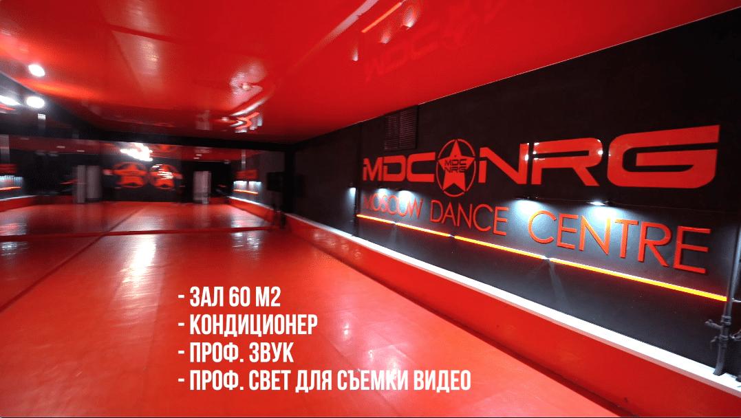 черно красный зал аренда